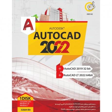 نرم افزار Autodesk AutoCAD 2022 1DVD گردو