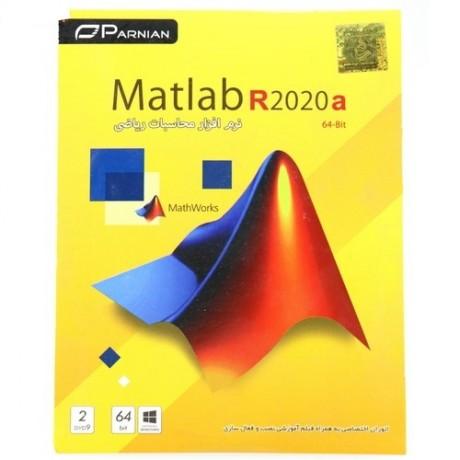 نرم افزار Matlab R2020 a نشر پرنیان