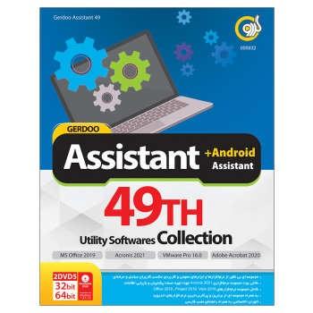 مجموعه نرم افزاری Assistant...