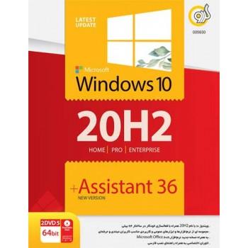 ویندوز Windows 10 20H2 به...